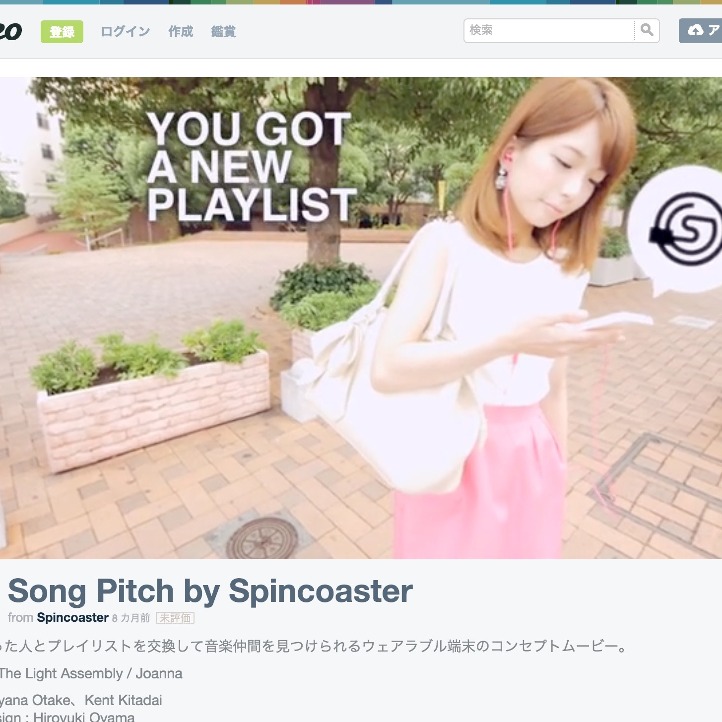 app-song_pitch